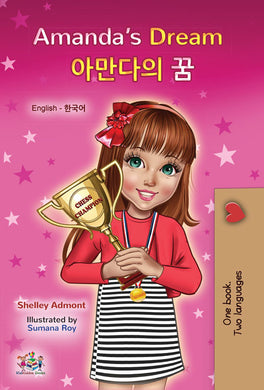 English-Korean-bilingual-childrens-book-Amandas-Dream-cover