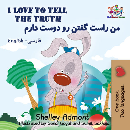 English-Persian-Farsi-Bilingual-childrens-book-I-Love-to-Tell-the-Truth-cover