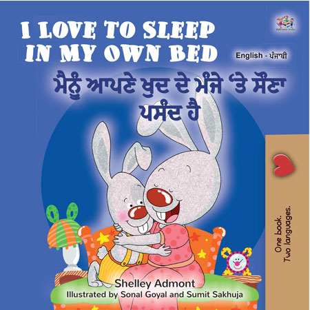 English-Punjabi-Gurmukh-Bilingual-Children_s-bunnies-Story-I-Love-to-Sleep-in-My-Own-Bed-cover