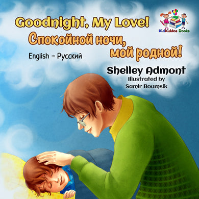 English-Russian-Bilignual-baby-bedtime-story-Goodnight-My-Love-cover