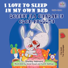 English-Serbian-Cyrillic-Bilingual-Children_s-Story-I-Love-to-Sleep-in-My-Own-Bed-cover.jpg