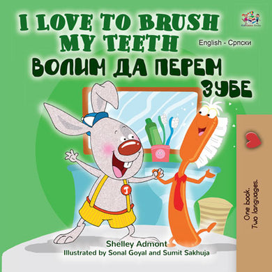 English-Serbian-Cyrillic-Bilingual-children's-picture-book-I-Love-to-Brush-My-Teeth-Shelley-Admont-cover