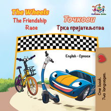 English-Serbian-Cyrillic-Bilingual-children's-picture-book-Wheels-The-Friendship-Race-cover