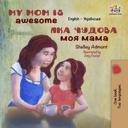 English-Ukrainian-bilingual-kids-picture-girls-book-Shelley-Admont-My-Mom-is-Awesome-cover