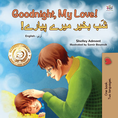 English-Urdu-Bilignual-children's-boys-book-Goodnight,-My-Love-cover