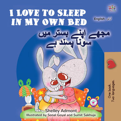 English-Urdu-Bilingual-Children's-picture-book-I-Love-to-Sleep-in-My-Own-Bed-Shelley-Admont-cover