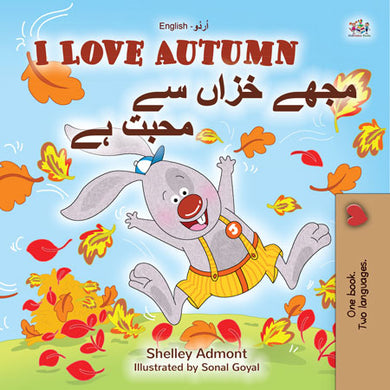 English-Urdu-Bilingual-childrens-book-I-Love-Autumn-Cover