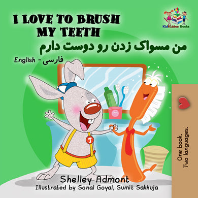 Farsi-Persian-Bilingual-children's-picture-book-Shelley-Admont-I-Love-to-Brush-My-Teeth-cover