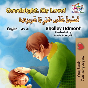 English-Arabic-Bilignual-children's-boys-book-Goodnight,-My-Love-cover