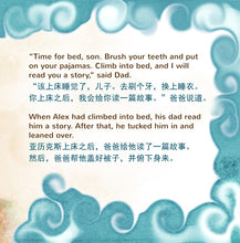 Chinese-Mandarin-Bilignual-children's-boys-book-Goodnight,-My-Love-English-page1_2