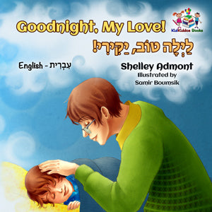 English-Hebrew-Bilignual-children's-boys-book-Goodnight,-My-Love-cover