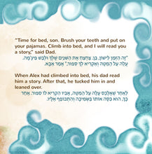 English-Hebrew-Bilignual-children's-boys-book-Goodnight,-My-Love-page1_2