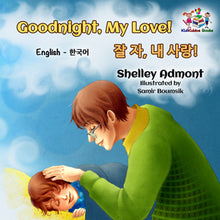 English-Korean-Bilignual-children's-boys-book-Goodnight,-My-Love-cover