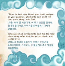 English-Korean-Bilignual-children's-boys-book-Goodnight,-My-Love-page1_2