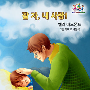 Korean-language-children's-picture-book-Goodnight,-My-Love-cover