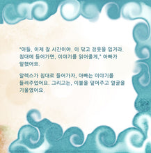Korean-language-children's-picture-book-Goodnight,-My-Love-page1_2