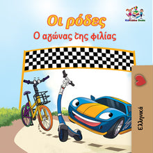 Greek-Language-kids-cars-story-Wheels-The-Friendship-Race-cover