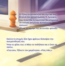 Greek-Language-kids-cars-story-Wheels-The-Friendship-Race-page1_2