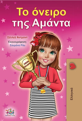 Greek-children-book-motivation-Amandas-Dream-cover