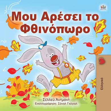 Greek-childrens-book-I-Love-Autumn-Cover