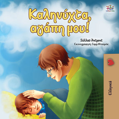 Greek-language-children_s-picture-book-Goodnight_-My-Love-cover.jpg