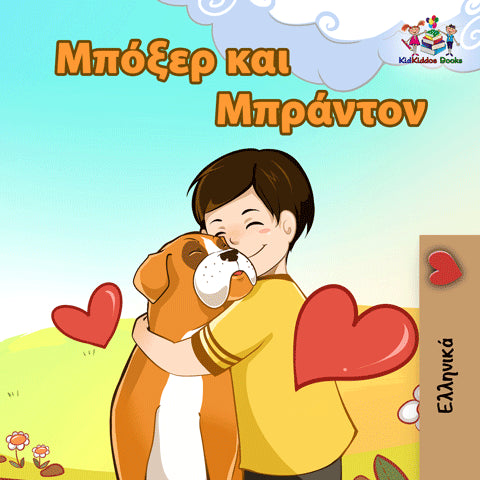 Greek-language-children's-picture-book-KidKiddos-Boxer-and-Brandon-cover
