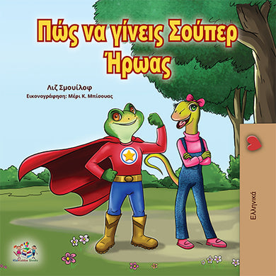 Greek-language-childrens-bedtime-story-Being-a-Superhero-cover.jpg