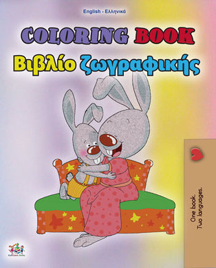 Greek-languages-learning-bilingual-coloring-book-cover