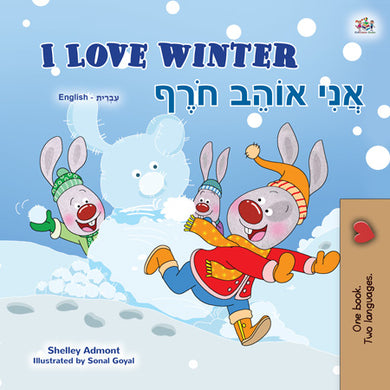 Hebrew-Bilingual-book-kids-seasons-I-Love-Winter-KidKiddos-cover