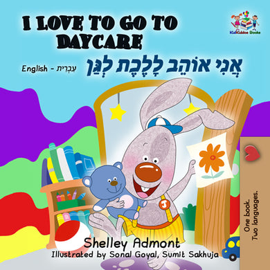 Hebrew-Bilingual-chidlrens-book-I-Love-to-Go-to-Daycare-cover