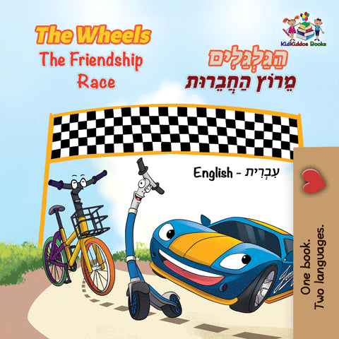 Hebrew-Language-kids-cars-story-Wheels-The-Friendship-Race-cover