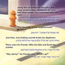 Hebrew-Language-kids-cars-story-Wheels-The-Friendship-Race-page1_2