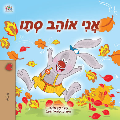 Hebrew-childrens-book-I-Love-Autumn-cover
