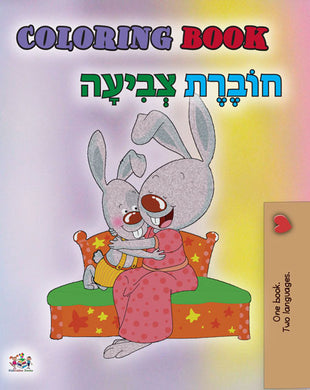Hebrew-languages-learning-bilingual-coloring-book-cover