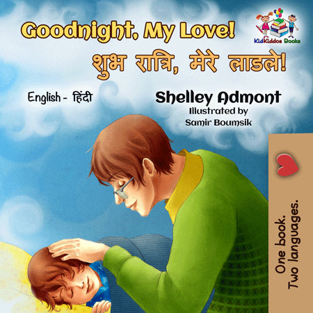 Hindi-Bilingual-children's-boys-book-Goodnight,-My-Love-cover
