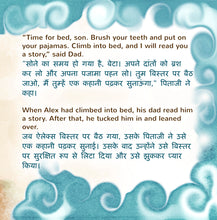 Hindi-Bilingual-children's-boys-book-Goodnight,-My-Love-page1_2