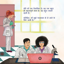 Hindi-childrens-book-for-girls-Lets-Play-Mom-page1