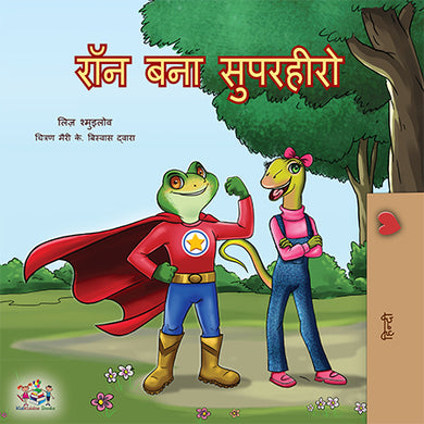 Hindi-kids-bedtime-stories-Being-a-Superhero-cover.jpg