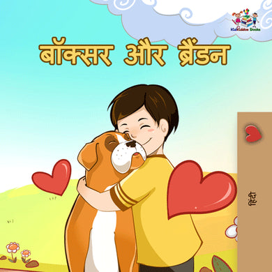Hindi-language-children's-dogs-friendship-story-Boxer-and-Brandon-cover