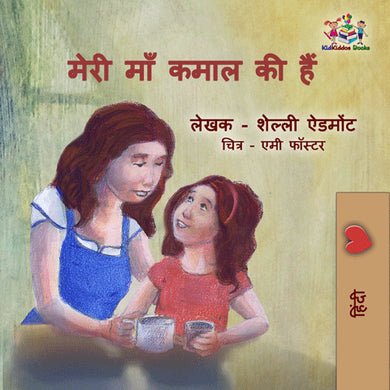Hindi-language-children's-illustrated-story-Shelley-Admont-My-Mom-is-Awesome-cover