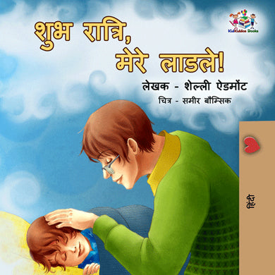Hindi-language-children's-picture-book-Goodnight,-My-Love-cover