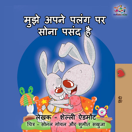 Hindi-language-kids-bunnies-book-Shelley-Admont-KidKiddos-I-Love-to-Sleep-in-My-Own-Bed-cover