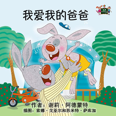 Chinese-Mandarin-Language-kids-bedtime-story-I-Love-My-Dad-Shelley-Admont-KidKiddos-cover