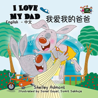 English-Chinese-Mandarin-Bilingual-children's-bedtime-story-I-Love-My-Dad-Shelley-Admont-cover