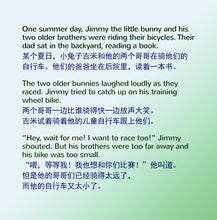 English-Chinese-Mandarin-Bilingual-children's-bedtime-story-I-Love-My-Dad-Shelley-Admont-page1