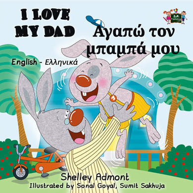 English-Greek-Bilingual-children's-picture-book-I-Love-My-Dad-Shelley-Admont-cover