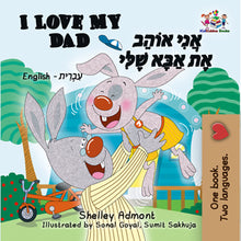 English-Hebrew-Bilingual-children's-picture-book-Shelley-Admont-I-Love-My-Dad-cover