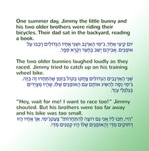 English-Hebrew-Bilingual-children's-picture-book-Shelley-Admont-I-Love-My-Dad-page1