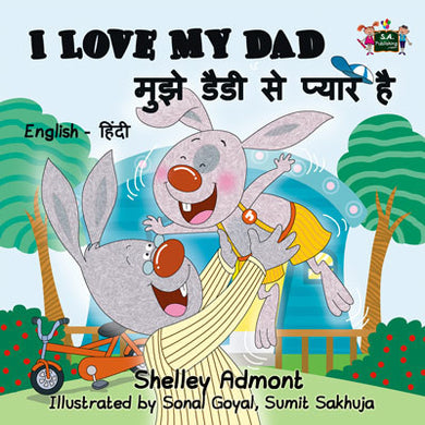 English-Hindi-Bilingual-children's-bedtime-story-I-Love-My-Dad-Shelley-Admont-cover