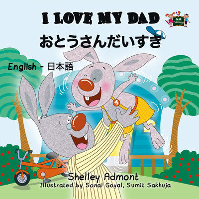 English-Japanese-Bilingual-children's-picture-book-I-Love-My-Dad-Shelley-Admont-cover